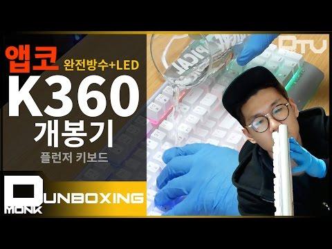 Dmonk Unboxing, 앱코 해커 K360 플런저 키보드 개봉기, 완전방수+LED