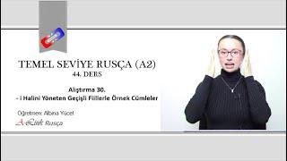 Rusça A2 44 Tanıtım Alıştırma 30 i Halini Yöneten Geçişli Fiillerle Örnek Cümleler