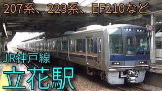 【JR神戸線】207系 223系 EF210など 立花駅発着&通過集