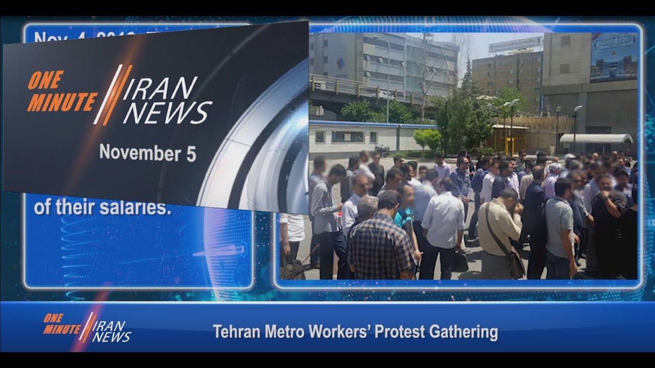 One Minute Iran News, November 5, 2018