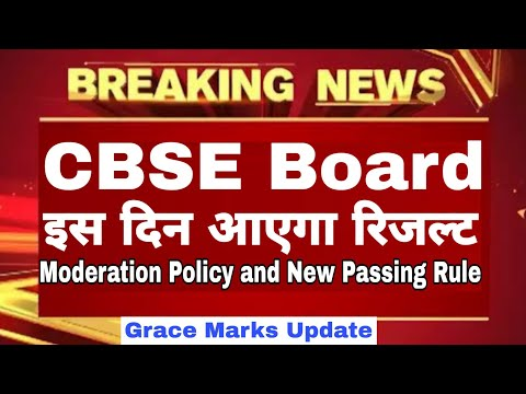 CBSE Board Result 2019 | CBSE Moderation Policy | CBSE Grace Marks and Passing Rule | Study Channel