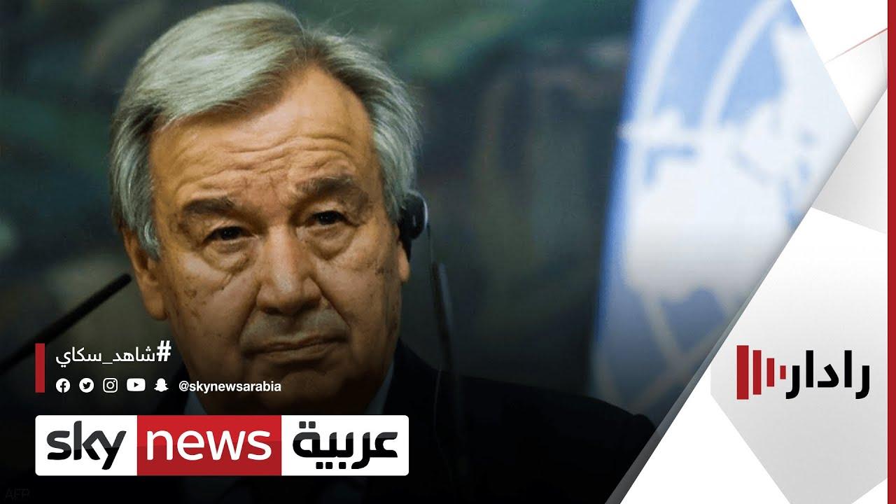 انتخاب غوتيريس لولاية ثانية أمينا عاما للأمم المتحدة | #رادار  - 17:55-2021 / 6 / 18