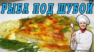 Запеченная рыба с картошкой в духовке.Рыба под Шубой.