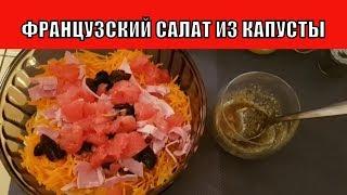 Французский Салат из КАПУСТЫ (Цикория ) с Авокадо / Salade d' endives