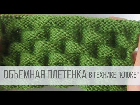"""Объемная ПЛЕТЕНКА  спицами в технике """"клоке"""""""