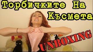 Торбичките На Късмета (Unboxing)