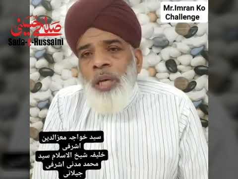 Br Imran ko challenge...tasleema Nasreen ke bete hai...imran