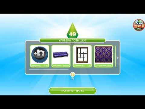 Как быстро повысить уровень в игре The Sims FreePlay//Ч.О.