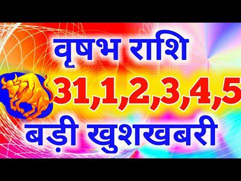 वृषभ राशि 31,1,2,3,4,5 बड़ी खुशखबरी/Taurus Weekly Horoscope
