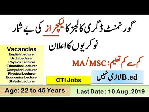 Government Degree College for Women Wapda Town Lahore Lecturer Jobs 2019