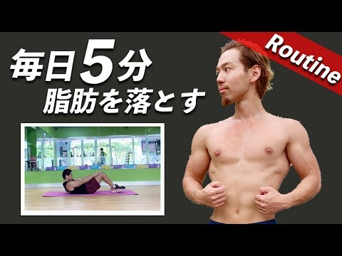 【5分ルーティン】毎日5分で痩せる!脂肪燃焼エクササイズ!
