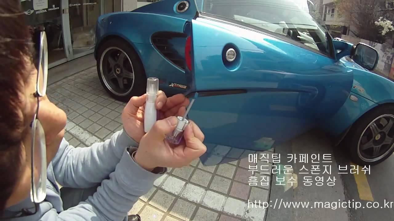 Unscratchable Car Paint