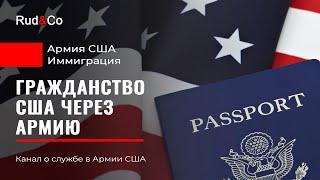 КАК ПОПАСТЬ В АРМИЮ США.Рекрутер 2019.Гражданство США.Требования к кандидату.Иммиграция в США