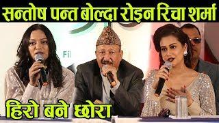 एउटै फिल्ममा ३ बोल्ड नायिका केकी, रिमा र रिचा ! बोल्दा बोल्दै रोइन रिचा शर्मा  Keki Adhikari & Reema