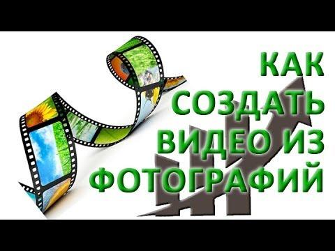 Создать из фотографий с музыкой видео