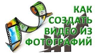 Как создать видео из фотографий