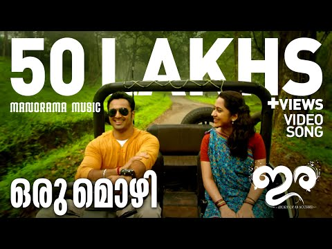IRA - Video Song - Oru Mozhi Parayam | Saiju S S | Gopi Sunder | Unni Mukundan | Gokul Suresh | Miya