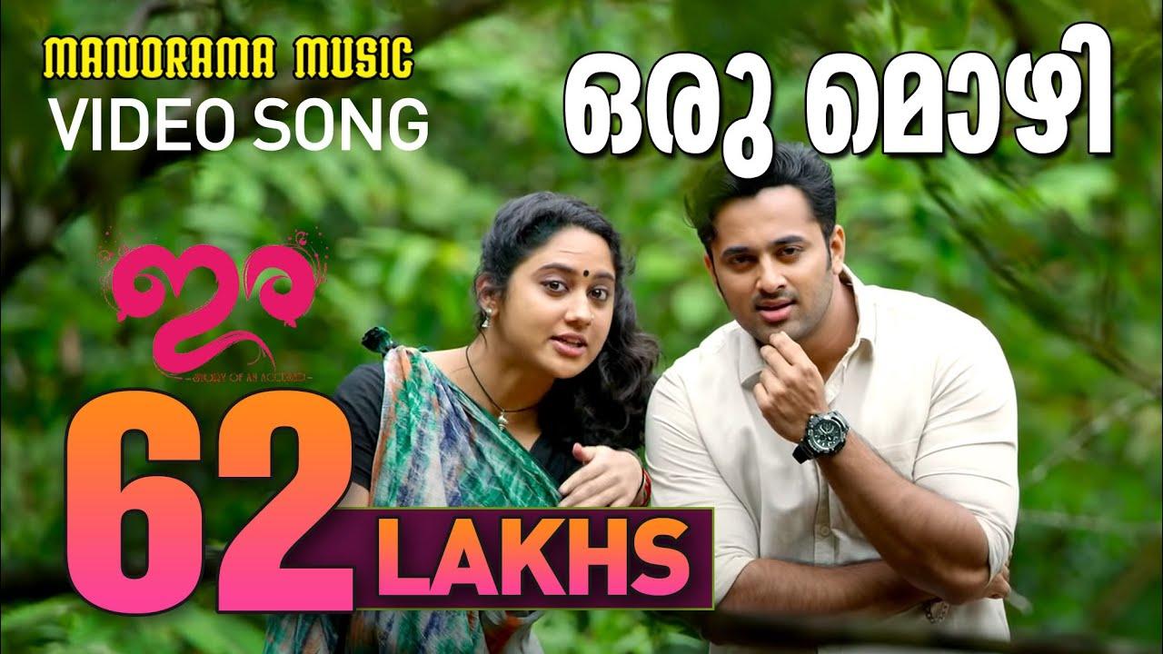 Download Oru Mozhi Parayam | IRA | Video Song | Saiju S S | Gopi Sunder | Unni Mukundan | Gokul Suresh | Miya