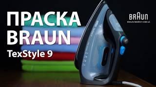 Утюг Braun SI 9188 - видео обзор