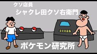 【クソ店員】シャクレ田クソ右衛門「ポケモンレッツゴーピカチュウ」 thumbnail
