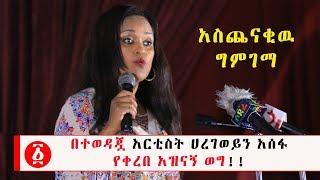 """Ethiopia : """"አስጨናቂዉ ግምገማ """" በተወዳጇ አርቲስት ሀረገወይን አሰፋ  የቀረበ አዝናኝ ወግ!!"""