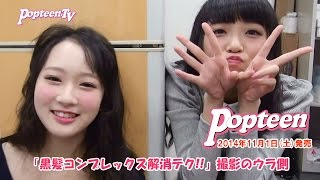 Popteen黒髪モデル...