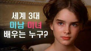세계 3대 미남 미녀 배우는 누구?? by 팝전문연구소