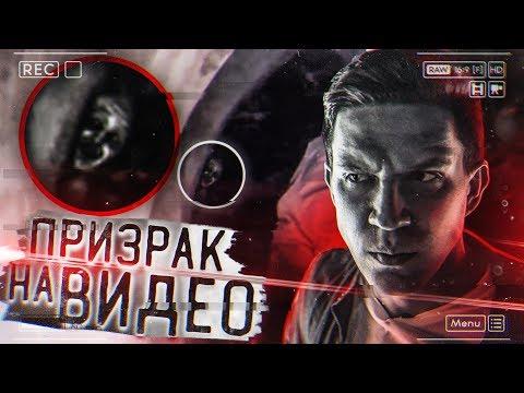 Призрак на видео