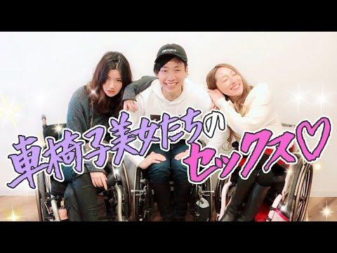 【障害者の性】車椅子美女達に夜の営み♡を赤裸々に話してもらいました。