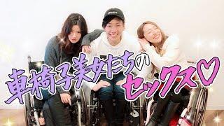 今回は車椅子の女子に障害者の性というセンシティブな内容をお聞きしま...