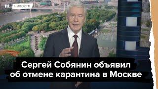 Собянин объявил об отмене карантина в Москве