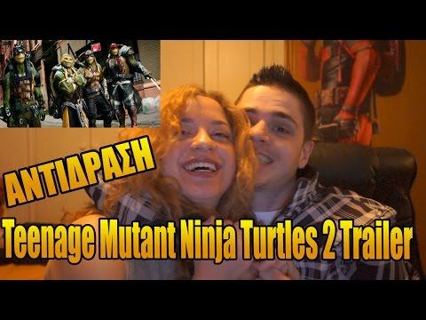 ΑΝΤΙΔΡΑΣΗ: Teenage Mutant Ninja Turtles 2 Trailer