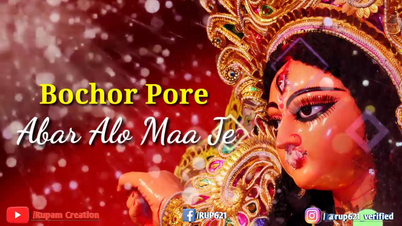 Bochor Pore Abar Elo Maa Je Durga Puja Lyrical Special Whatsapp
