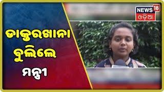Exclusive Interview With Kendujhar Wonder Girl Pragyan