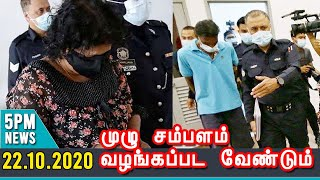 THISAIGAL TAMIL NEWS 5PM 22.10.2020முழு சம்பளம் வழங்கப்பட வேண்டும்