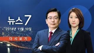 """11월 10일 (토) 뉴스 7 - 민노총 """"文 정부에 실망"""" 도심 대규모 집회"""