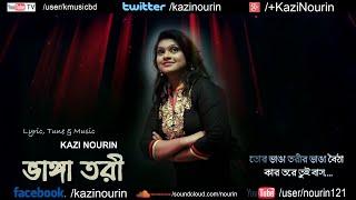 Vanga Tori Kazi Nourin Mp3 Song Download