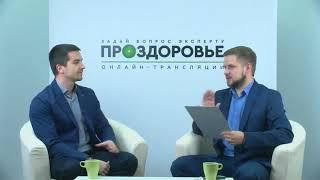 Марафон ПРОЗДОРОВЬЕ  Сергей Дерновой челюстно лицевой и пластический хирург!