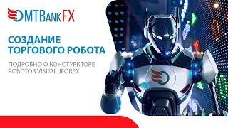 Создание торгового робота. Подробно о конструкторе стратегий Visual JForex