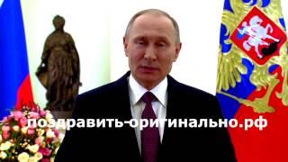 Поздравление на свадьбу от Путина   - пародия на заказ