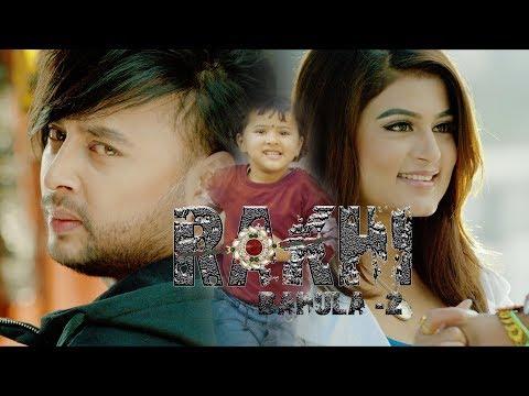 Ramesh Raj Bhattarai new song Rakhi ( Bahula 2) | Ft. Durgesh Thapa & Shilpa Pokharel 4K