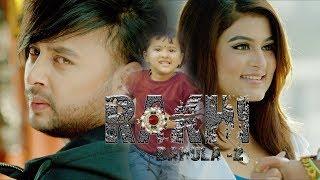 Ramesh Raj Bhattarai new song Rakhi ( Bahula 2)   Ft. Durgesh Thapa & Shilpa Pokharel 4K
