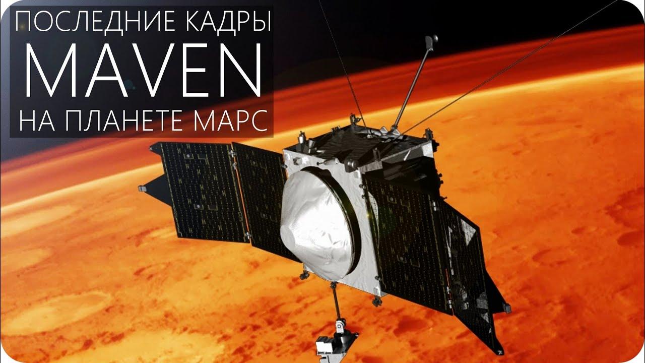 "ЧТО ОБНАРУЖИЛ ЗОНД ""MAVEN"" НА МАРСЕ? [Планета Марс. Итоги миссии: 2013-2020 год]"