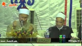 يقين   إحتفالية الطريقة الرفاعية بليلتها السنوية بمسجد الحسين