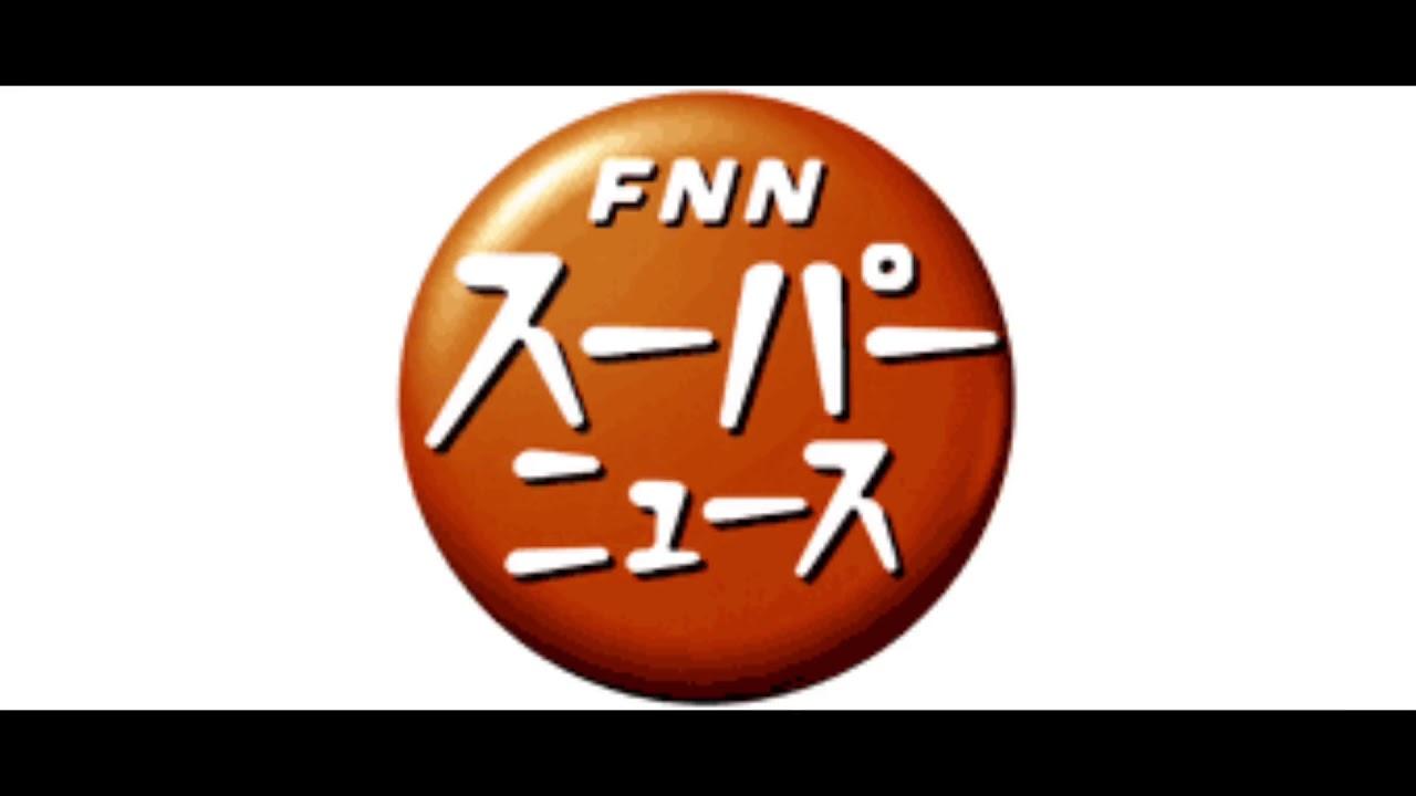 FNNスーパーニュース テーマソン...