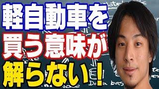 【ひろゆき】今更遅い日本自動車産業の実態 *軽自動車を買う意味が解らない!