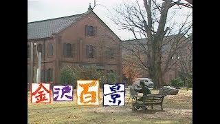 日本画家・百々俊雅、洋画家・小田根五郎。二人が描く金沢。 2002年から...
