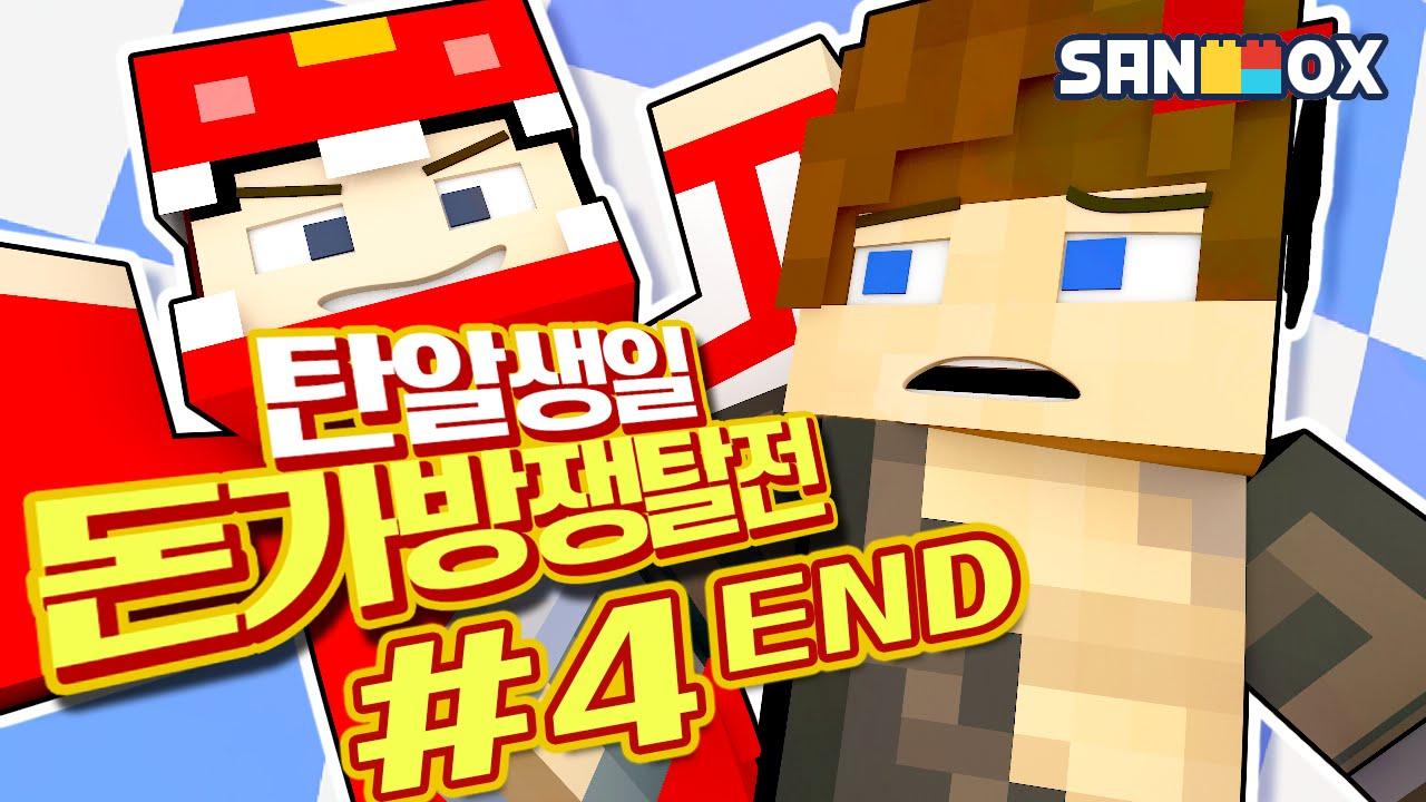 가방 못넣으면 +7개 ㅋㅋㅋ [돈가방 쟁탈전2 #4편 완결] 탈취컨텐츠 마인크래프트 Minecraft - [마일드]