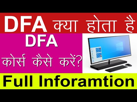 What is DFA Course|DFA Computer Course |Full Form of DFA |Financial Accounting Course|Study Sector |