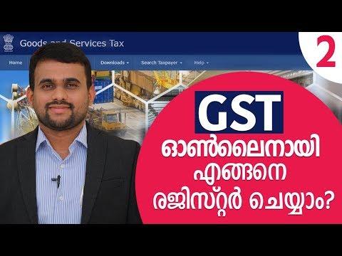 Online GST Registration Process - GST Registration Malayalam Tutorial - PART 2 thumbnail